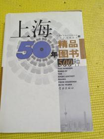 上海50年精品图书500种精装