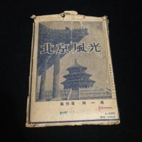 北京风光 (带护套)