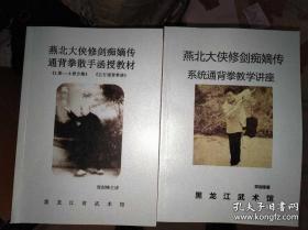 燕北大侠修剑痴嫡传通背拳2册合售