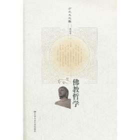 佛教哲学(方立天文集第四卷)