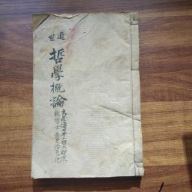 手钞本    《近世哲学概论》一册全      东京东洋大学文学博士  长井浩气笔记