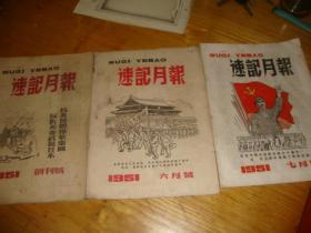 51年,老速记月报 创刊号,5.6,7期,合售 封面漂亮