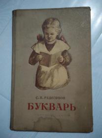 1952年俄文教科书