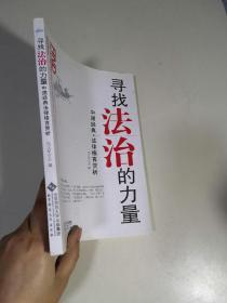 寻找法治的力量:中国经典法律格言赏析