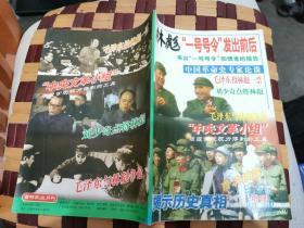 揭示历史真相 吉林农业月刊【增刊】 B