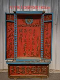 文革时期木质主席屏风一套,品相完好如图,包老,诗词字迹清晰,收藏佳品!