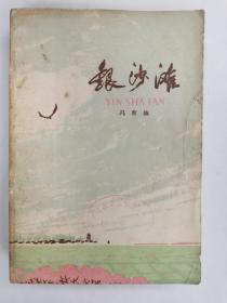 银沙滩 文革小说 长篇小说 农业题材