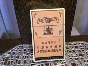 黄鹤楼(1916)烟盒