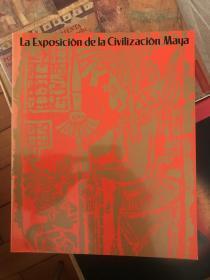 玛雅文明展 现货包邮!