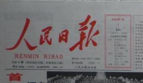 2000年1月1日《人民日报》(全新)
