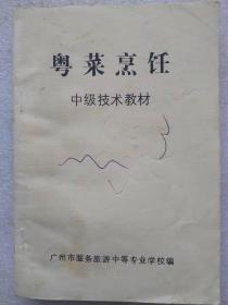 粤菜烹饪。中级技术教材--广州市服务旅游中等专业学校编。1985年。1版1印