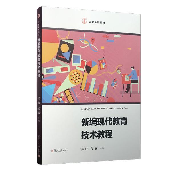新编现代教育技术教程(弘教系列教材)