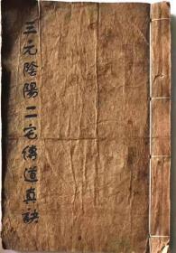 阴阳宅风水古籍手抄本《三元阴阳二宅传道真诀》