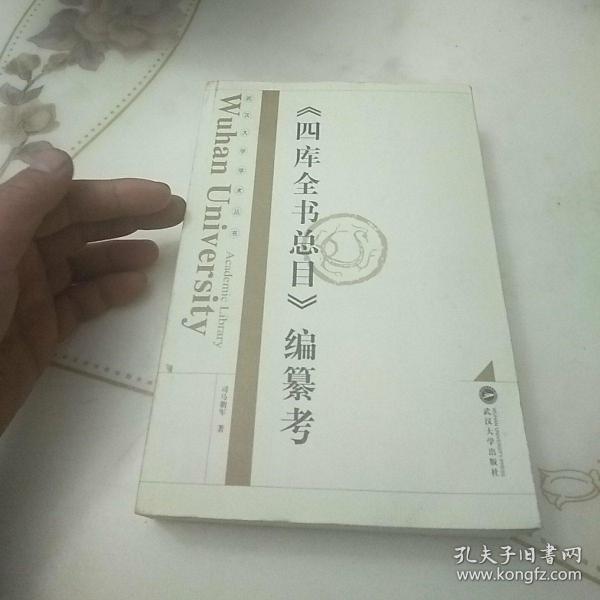 四库全书总目编纂考