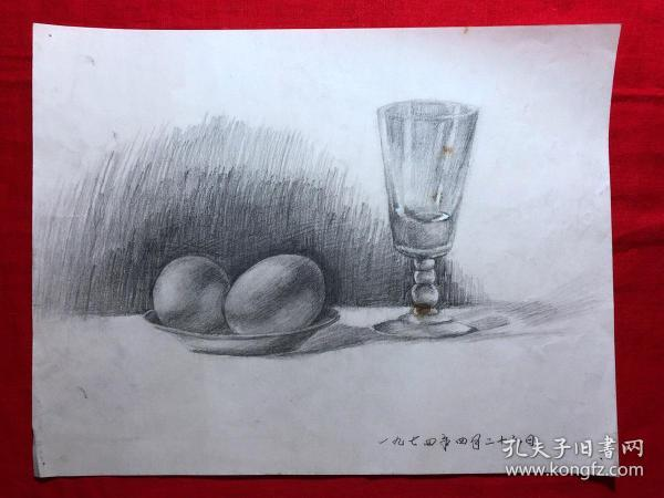 书画原作2871,巴蜀画派·名家【江溶】70年代素描画,静物.酒杯鸡蛋