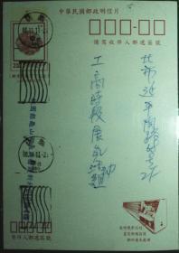 台湾邮政用品、明信片,台湾动物鸟类鸳鸯邮资片,销桃园机盖戳2个