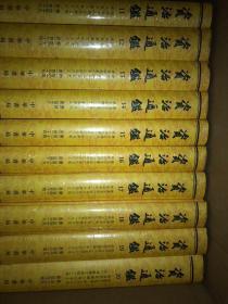 资治通鉴 11-20册 中华书局 繁体竖版 精装版