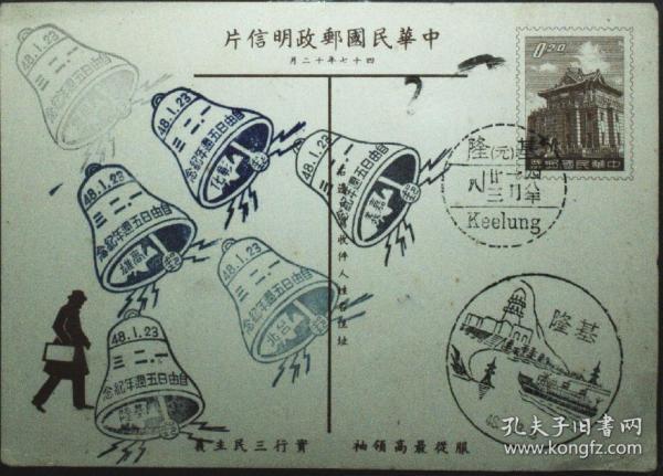 台湾邮政用品、明信片,台湾建筑莒光楼横式片,盖不同6地同一日相同纪念戳,盖早期风景戳