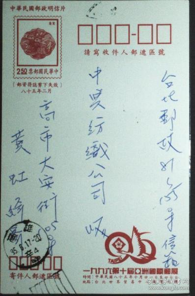 台湾邮政用品、明信片,台湾动物鸟类鸳鸯邮资片,盖戳位置不对,导致漏销