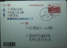 台湾邮政用品、明信片,台湾动物鱼类辛亥革命90周年邮资片,销苏澳实寄