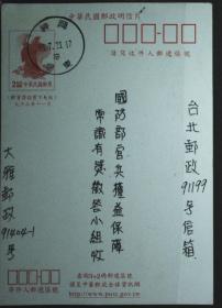 台湾邮政用品、明信片,台湾神话传说八仙曹国舅邮资片,实寄,销阳东,很少见地名