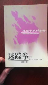 迷踪拳。第四册。李玉川