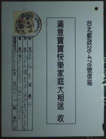 台湾邮政用品、明信片,台湾广告片,广告回片,销信雄中英文戳