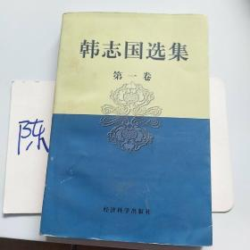韩志国选集.第一卷