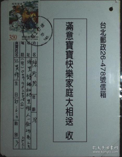 台湾邮政用品、明信片,台湾广告片,广告回片,销埔里,贴西游记·唐僧取经