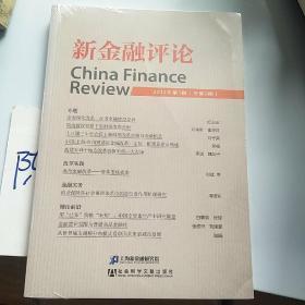 新金融评论(2014年第1期 总第9期)
