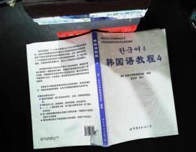 韩国延世大学经典教材系列:韩国语教程4