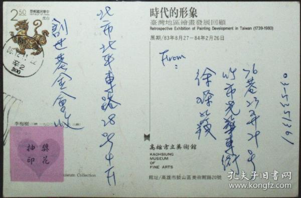 台湾邮政用品、明信片,台湾绘画明信片、时代的形象,贴祥禽瑞兽,销新竹机盖戳