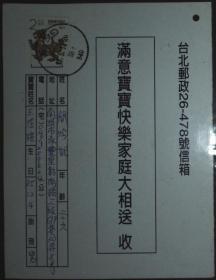 台湾邮政用品、明信片,台湾广告片,广告回信片,销南投戳