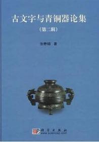 古文字与青铜器论集(第二辑)