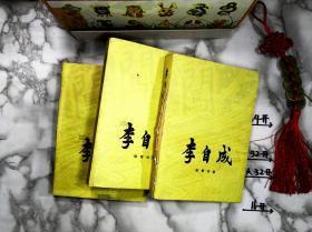 李自成(第二卷上中下)