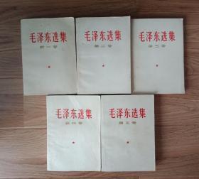 毛选 毛泽东选集全五卷 毛选一套五卷 白皮书 文革原版简体