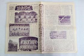 民国原版8开画报 《世界画报》第261期 两江及女子学院队比赛写真、参加两江战之自强球队等内容 1930年8开4版全