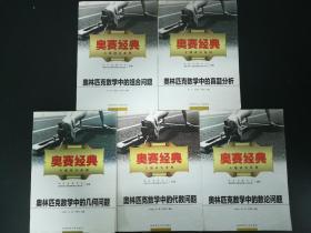 奥赛经典  奥林匹克数学专题研究系列  5本合售