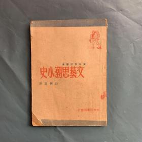 民国38年 6月 再版 《文艺思潮小史 》
