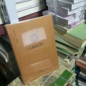 K:    六祖坛经(国学经典典藏版) 未拆封 精装 16开 正版  特价