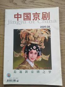 中国京剧2009-8