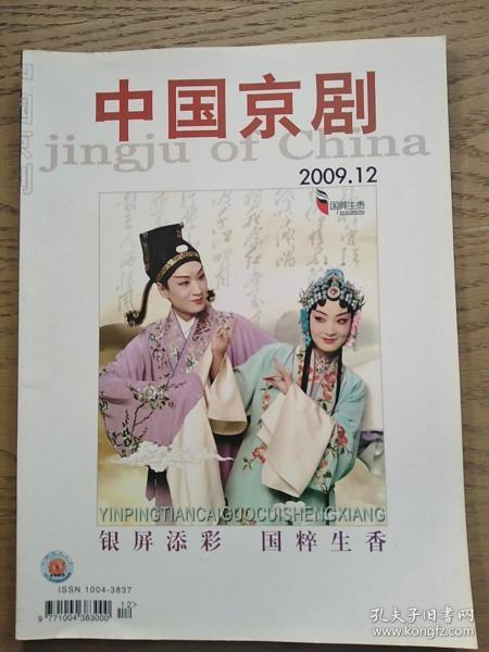 中国京剧2009-12