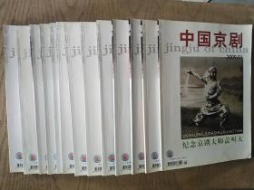 中国京剧2009-1.2.3.4.5.6.7.8.9.10.11.12/全年