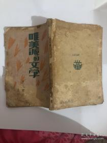 唯美派的文学 1930年版 稀少毛边本 品相如图 内页无笔记笔画《1000元包邮》