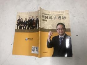 2017年刘凤科讲刑法之导学卷1