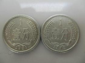 61年1分 硬分币 1961年1分 611硬币 壹分钱 铝分币 单枚价好品