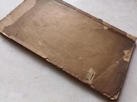 民国石印本:明代名人手札一册