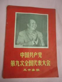 中国共产党第九次全国代表大会文件汇编(16开)