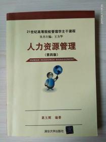 人力资源管理(第四版)/21世纪高等院校管理学主干课程