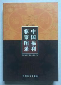 中国福利彩票图录1987-2001 [带硬盒].